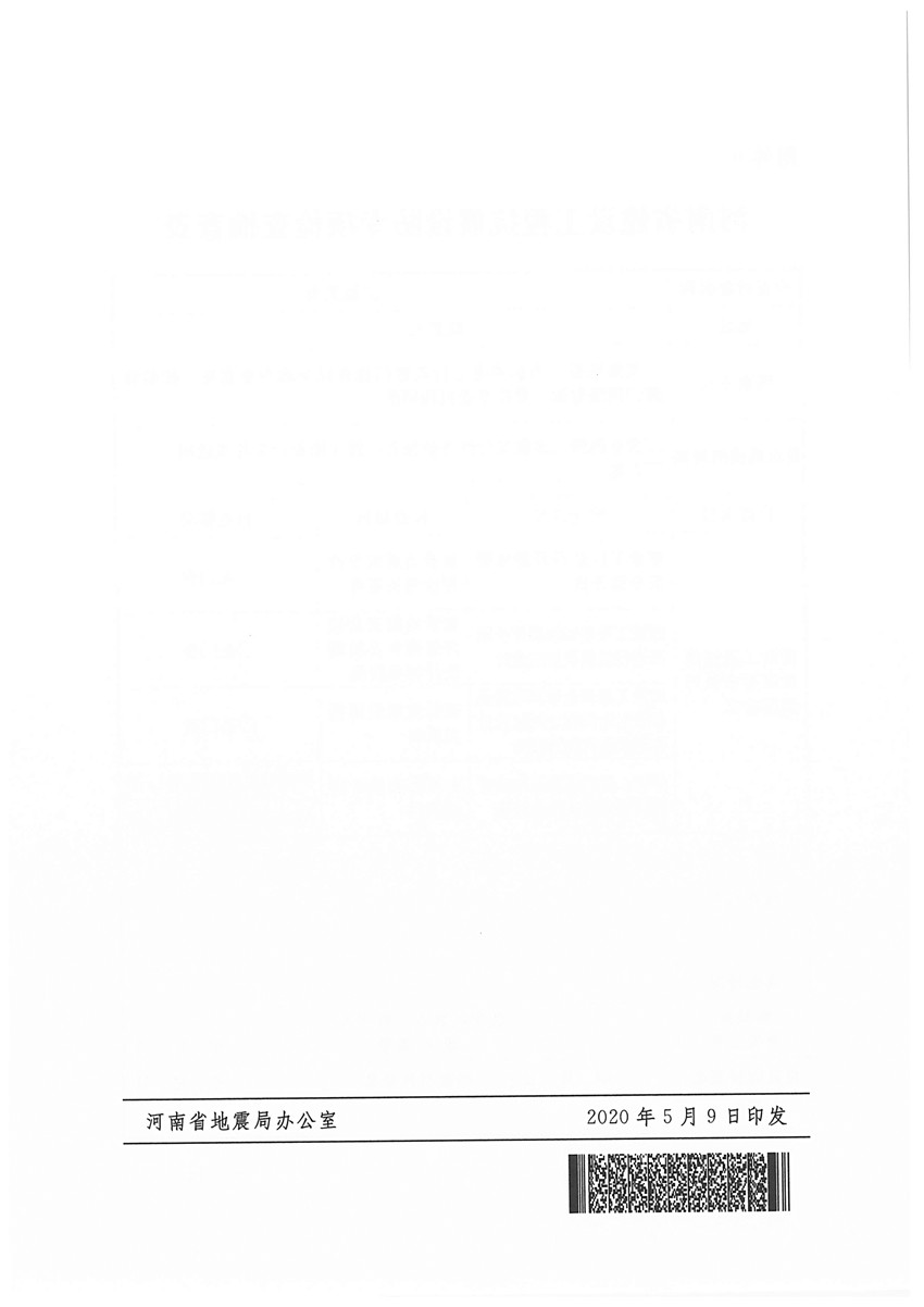 (盖章版)豫震办发[2020]6号—河南省防震抗震指挥部办公室 河南省地震局 河南省应急管理厅 河南省发展和改革委员会等部门关于印发河南省建设工程地震安全监管检查工作方案的通知(1)_页面_16.jpg